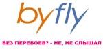 ByFly без перебоев
