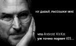 Android KitKat порвет iOS